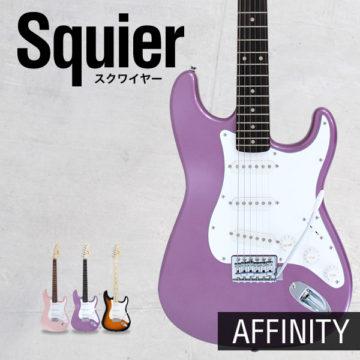 squier-gita